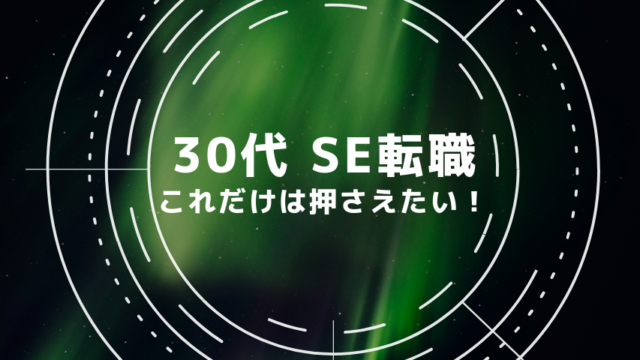 30代SE転職
