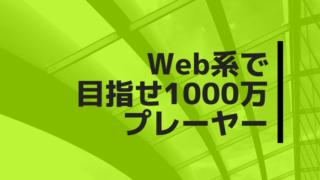 WEB系にSE転職