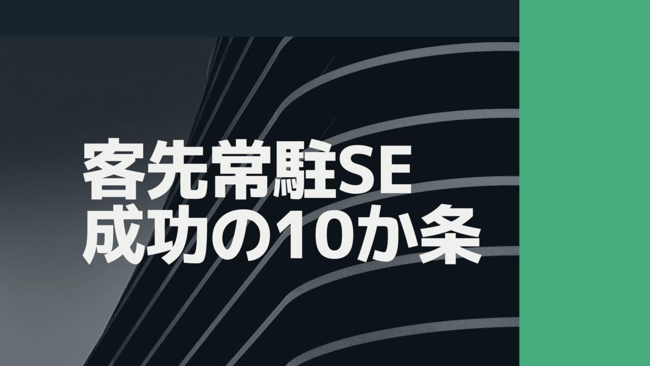 SE必読!客先常駐SEとして成功するための10か条