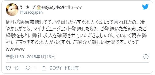 マイナビ_断られる
