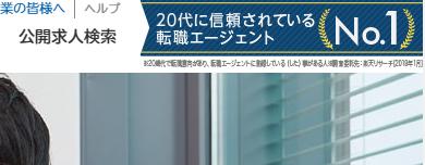 マイナビ_20代信頼No.1
